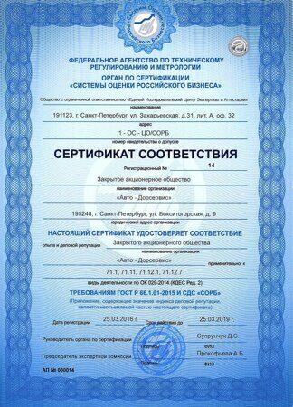 Сертификация СДС СОРБ2