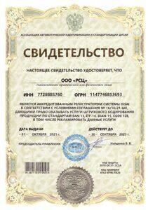 Свидтельство Регистратора по 2023_page-0001