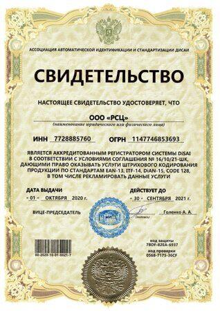 Скан свидетельства  2020_2021 регистратора ООО «РСЦ» (1)_page-0001
