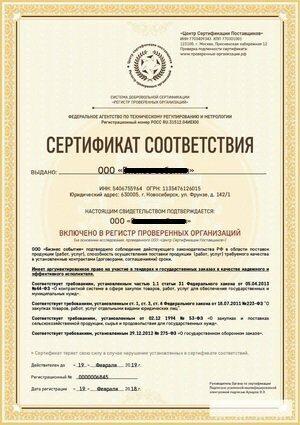Сертификация РПО (Сертификат СТО)